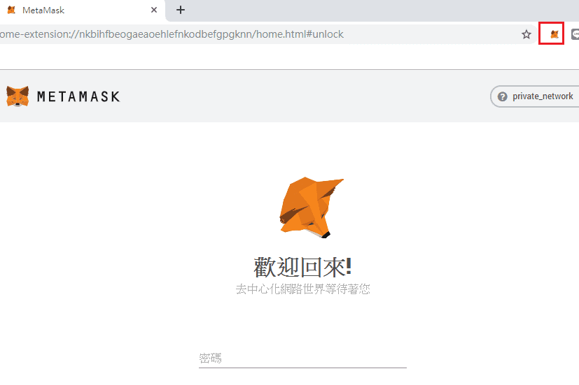 MetaMask is a Google Chrome extension for connecting Ethereum blockchain network.