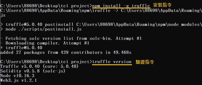 以太坊 Dapps 事前準備,設定 Windows 開發環境。Install Truffle