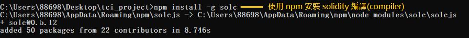 以太坊 Dapps 事前準備,設定 Windows 開發環境。Install Solidity Compiler