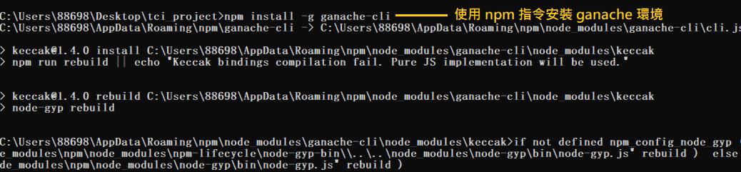 以太坊 Dapps 事前準備,設定 Windows 開發環境。Install ganache-cli
